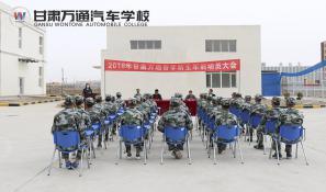2018新生军训动员大会