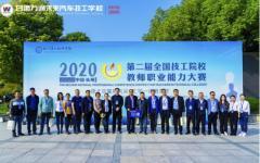 甘肃新万博manbetxapp代表参加第二届全国技工院校教师职业能力大赛